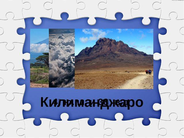 4⁰ ю. ш. и 38⁰ в.д. Килиманджаро
