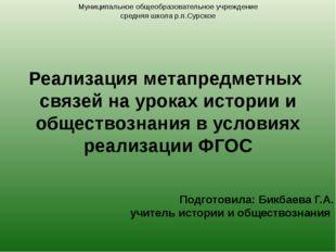 Муниципальное общеобразовательное учреждение средняя школа р.п.Сурское Реализ