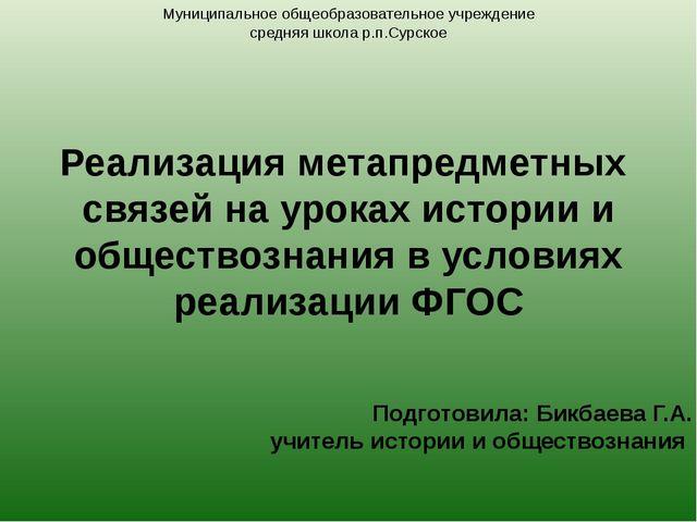 Муниципальное общеобразовательное учреждение средняя школа р.п.Сурское Реализ...