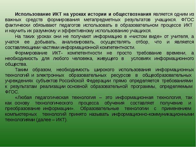 Использование ИКТ на уроках истории и обществознания является одним из важных...