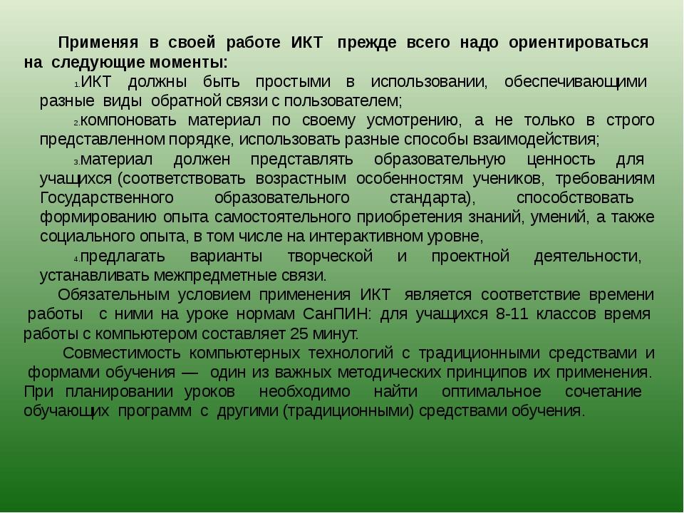 Применяя в своей работе ИКТ прежде всего надо ориентироваться на следующие мо...