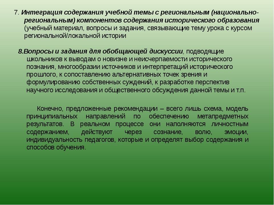7.Интеграция содержания учебной темы с региональным (национально-региональн...
