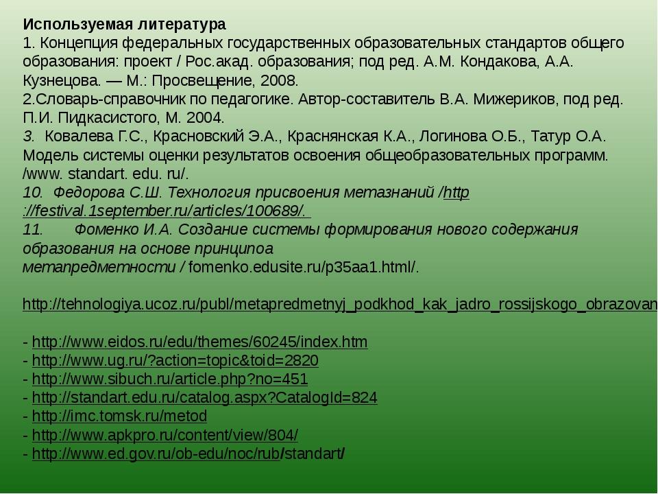 Используемая литература 1. Концепция федеральных государственных образовател...