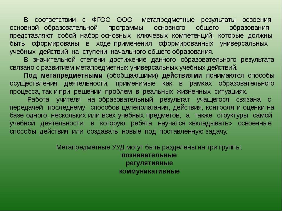 В соответствии с ФГОС ООО метапредметные результаты освоения основной образов...
