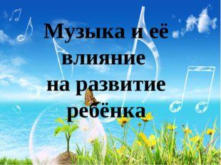 Музыка и её влияние на развитие ребёнка
