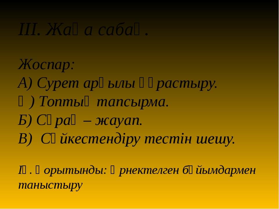 ІІІ. Жаңа сабақ. Жоспар: А) Сурет арқылы құрастыру. Ә) Топтық тапсырма. Б) Сұ...