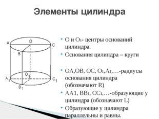 O и O1- центры оснований цилиндра. Основания цилиндра – круги OA,OB, OC, O1,A