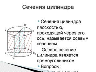 Сечения цилиндра плоскостью, проходящей через его ось, называется осевым с