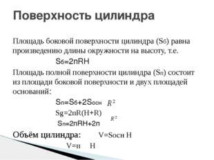 Площадь боковой поверхности цилиндра (Sб) равна произведению длины окружности