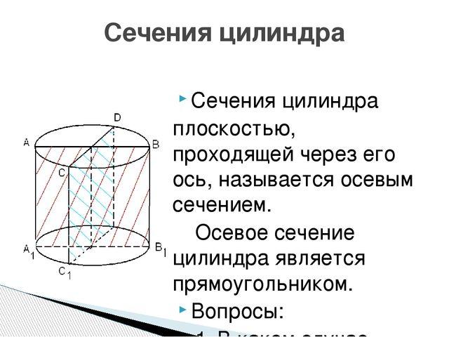 Сечения цилиндра плоскостью, проходящей через его ось, называется осевым с...