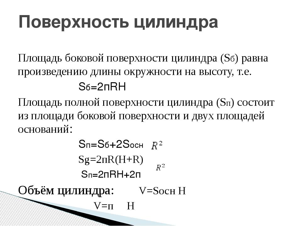 Площадь боковой поверхности цилиндра (Sб) равна произведению длины окружности...
