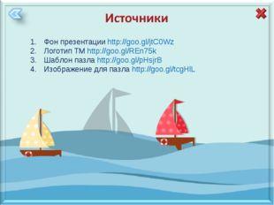 Фон презентации http://goo.gl/jtC0Wz Логотип ТМ http://goo.gl/REn75k Шаблон п