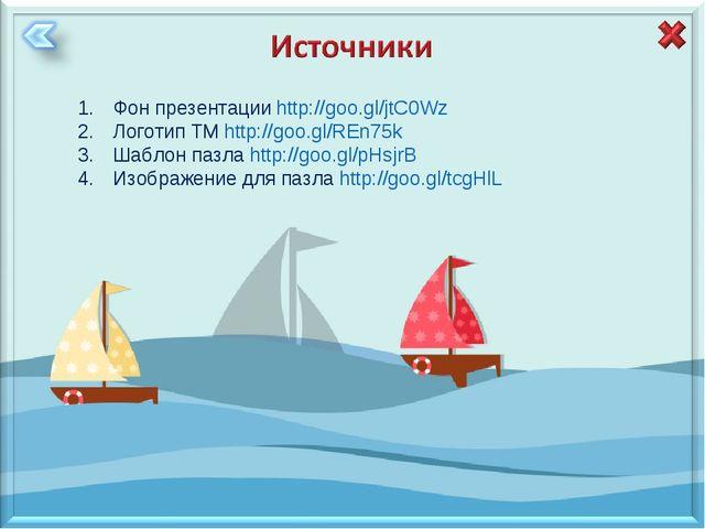 Фон презентации http://goo.gl/jtC0Wz Логотип ТМ http://goo.gl/REn75k Шаблон п...