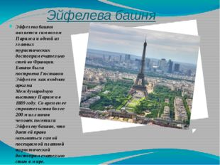 Эйфелева башня Эйфелева башня является символом Парижа и одной из главных тур