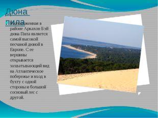 Дюна пила Расположенная в районе Аркахон Бэй дюна Пила является самой высокой
