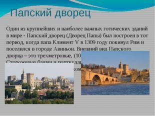 Папский дворец . Один из крупнейших и наиболее важных готических зданий в мир