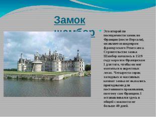 Замок шамбор Это второй по посещаемости замок во Франции (после Версаля), он