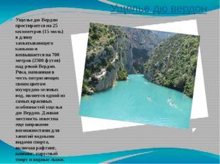 Ущелье дю вердон Ущелье дю Вердон простирается на 25 километров (15 миль) в д
