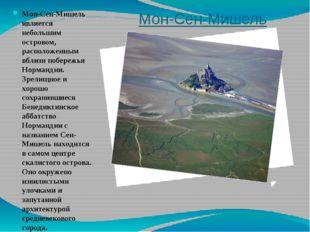 Мон-Сен-Мишель Мон-Сен-Мишель является небольшим островом, расположенным вбли