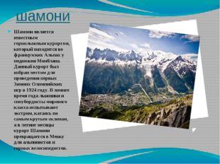 шамони Шамони является известным горнолыжным курортом, который находится во ф