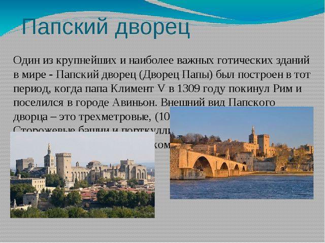 Папский дворец . Один из крупнейших и наиболее важных готических зданий в мир...