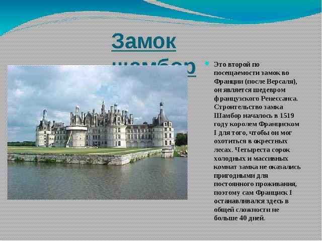Замок шамбор Это второй по посещаемости замок во Франции (после Версаля), он...
