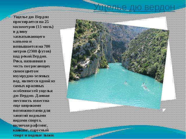 Ущелье дю вердон Ущелье дю Вердон простирается на 25 километров (15 миль) в д...