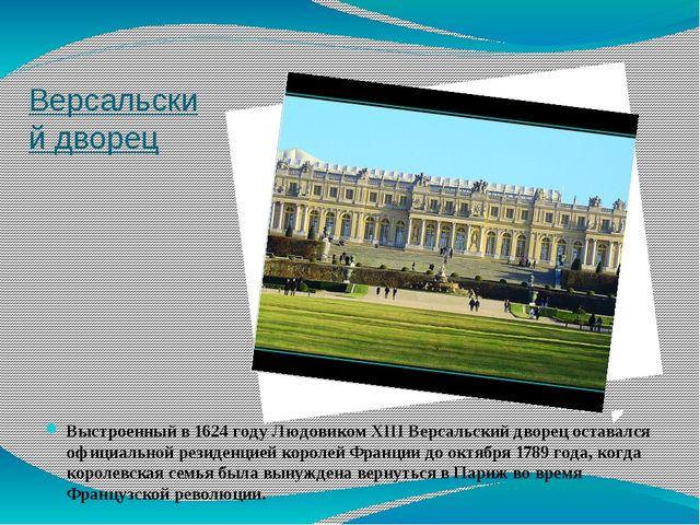 Версальский дворец Выстроенный в 1624 году Людовиком XIII Версальский дворец...