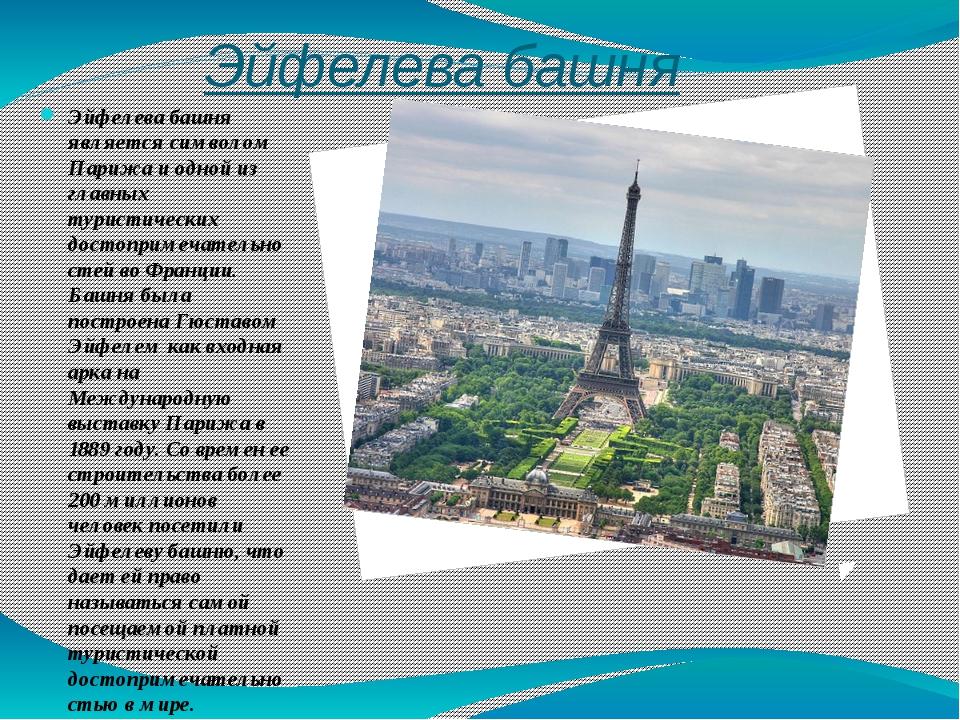 Эйфелева башня Эйфелева башня является символом Парижа и одной из главных тур...