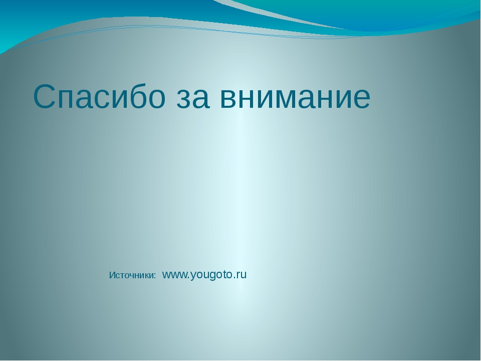 Спасибо за внимание Источники: www.yougoto.ru