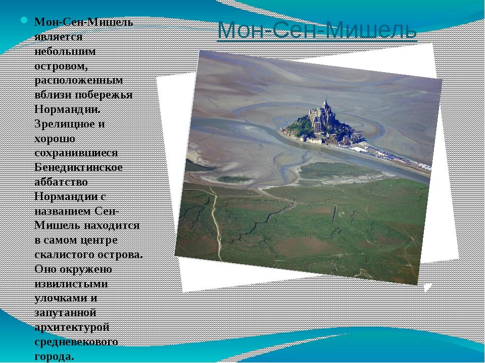 Мон-Сен-Мишель Мон-Сен-Мишель является небольшим островом, расположенным вбли...