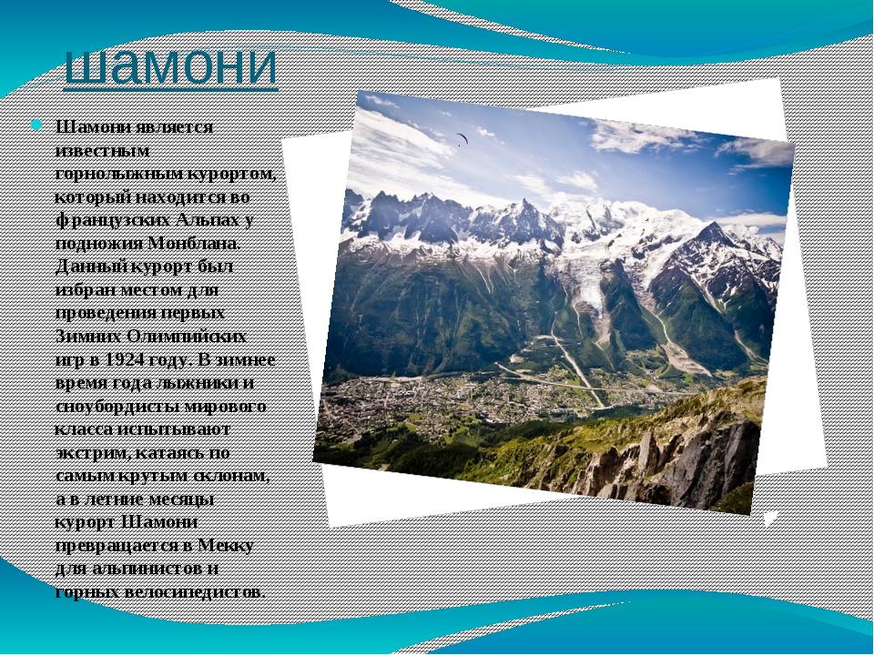 шамони Шамони является известным горнолыжным курортом, который находится во ф...