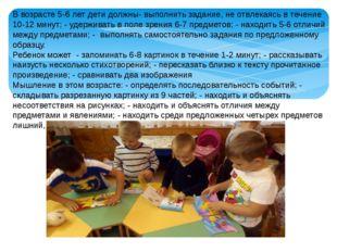 В возрасте 5-6 лет дети должны- выполнить задание, не отвлекаясь в течение 10