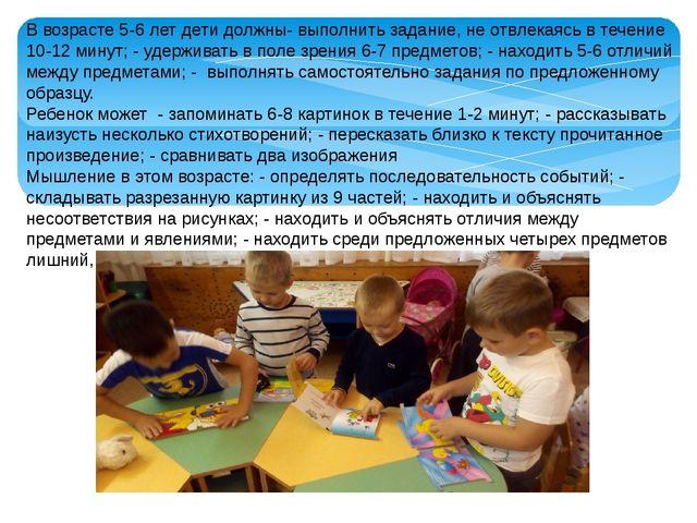В возрасте 5-6 лет дети должны- выполнить задание, не отвлекаясь в течение 10...
