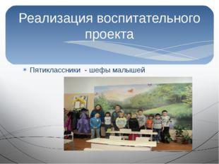 Пятиклассники - шефы малышей Реализация воспитательного проекта