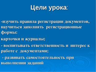 -изучить правила регистрации документов, научиться заполнять регистрационные