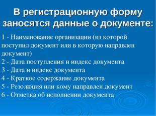 В регистрационную форму заносятся данные о документе: 1 - Наименование органи