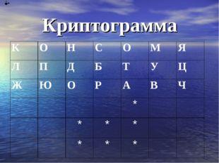 Криптограмма КОНСО МЯ ЛПДБ Т У Ц ЖЮО Р А ВЧ * ***