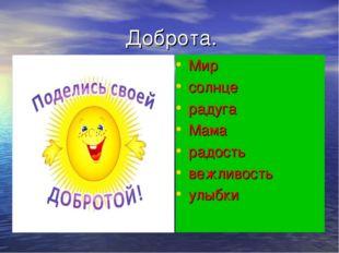 Доброта. Мир солнце радуга Мама радость вежливость улыбки