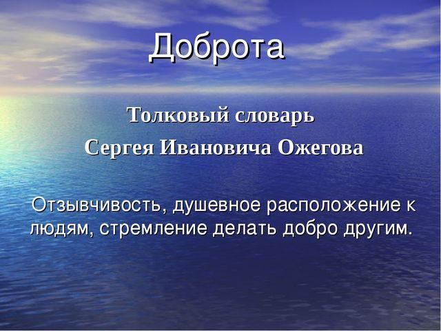 Доброта Толковый словарь Сергея Ивановича Ожегова Отзывчивость, душевное расп...