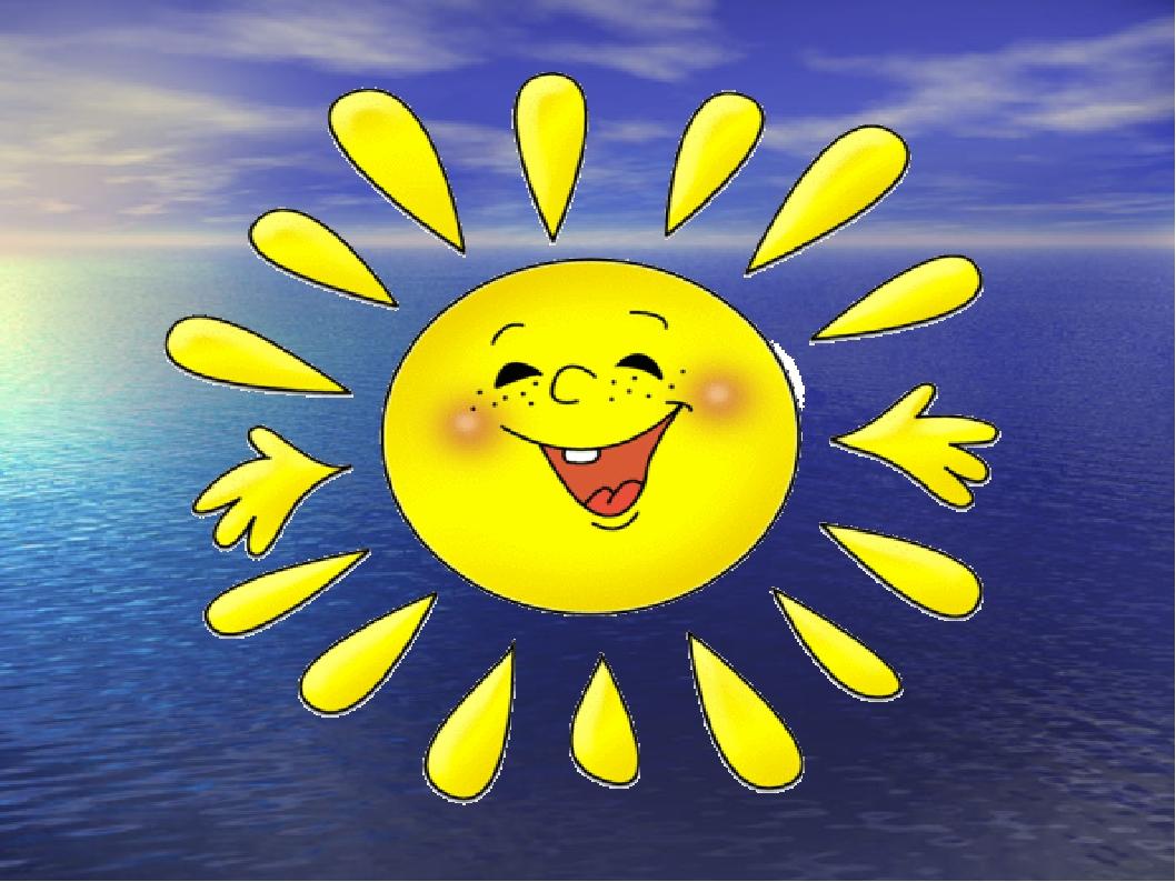 Открытки, картинки на тему солнце