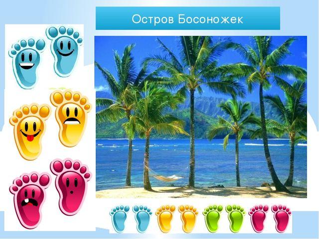 Остров Босоножек