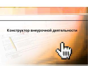 Конструктор внеурочной деятельности Мечева О.П., mechevaop@cro-nv.ru