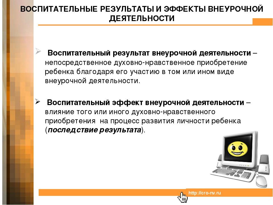ВОСПИТАТЕЛЬНЫЕ РЕЗУЛЬТАТЫ И ЭФФЕКТЫ ВНЕУРОЧНОЙ ДЕЯТЕЛЬНОСТИ http://cro-nv.ru...