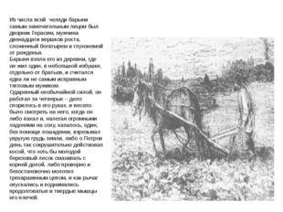 Из числа всей челяди барыни самым замечательным лицом был дворник Герасим, му