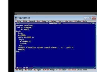 Программа в Pascal