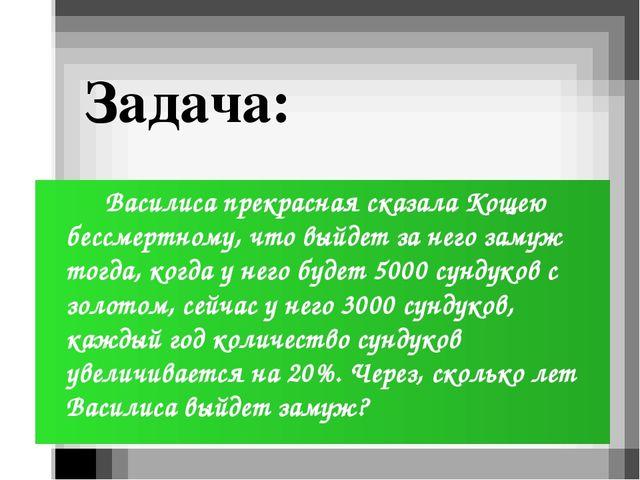 Задача:  Василиса прекрасная сказала Кощею бессмертному, что выйдет за него...