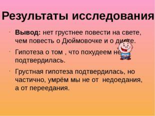 Вывод: нет грустнее повести на свете, чем повесть о Дюймовочке и о диете. Гип