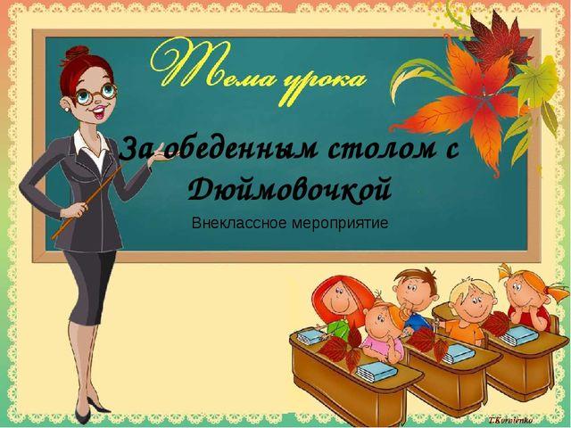 Внеклассное мероприятие За обеденным столом с Дюймовочкой