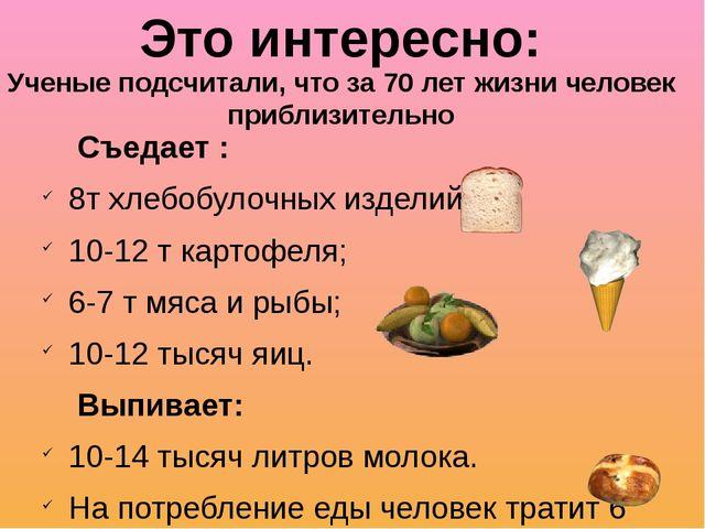 Съедает : 8т хлебобулочных изделий; 10-12 т картофеля; 6-7 т мяса и рыбы; 10...
